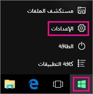 """الوصول إلى """"إعدادات"""" من """"ابدأ"""" في Windows 10"""