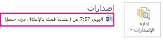 استرداد ملف تم حفظه مسبقاً في Word 2013