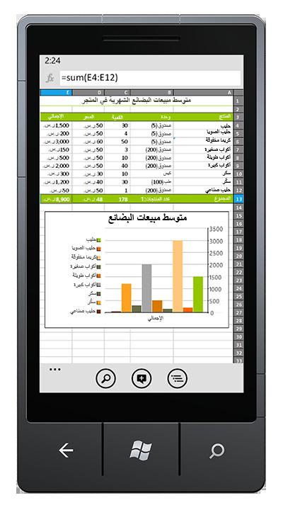 مصنف Excel مفتوح على الهاتف