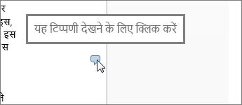 Word Web App में टिप्पणी संचयक की छवि