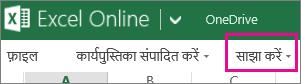 Excel Online रिबन पर साझा करें आदेश या पठन दृश्य में