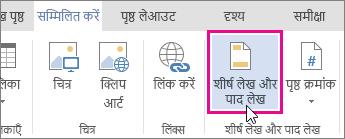 Word Web App में शीर्ष लेख और पाद लेख बटन की छवि