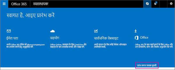Office 365 Small Business Premium के लिए प्रारंभ करना पृष्ठ