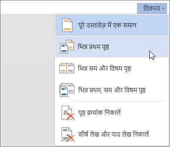 Word ऑनलाइन में शीर्ष लेख और पाद लेख विकल्प मेनू की छवि