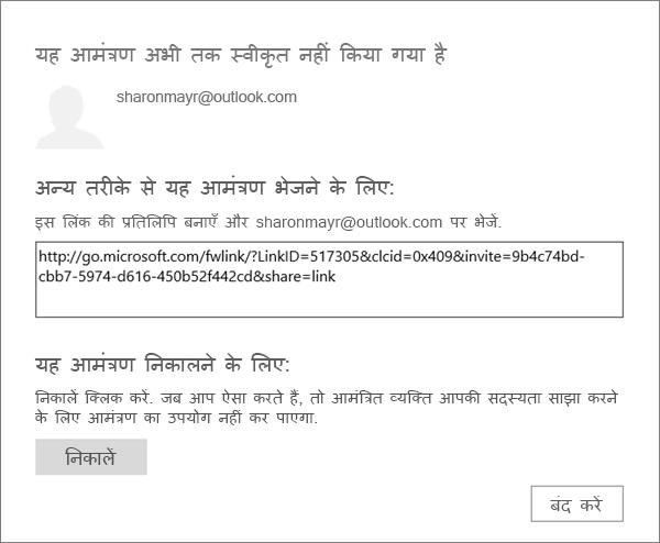 ईमेल के माध्यम से भेजने हेतु लंबित आमंत्रण के लिंक के साथ एक संवाद बॉक्स और आमंत्रण निकालने के लिए बटन का स्क्रीन शॉट.