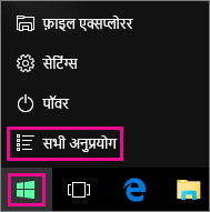 Windows 10 पर स्थापित अनुप्रयोगों की पूर्ण सूची देखें