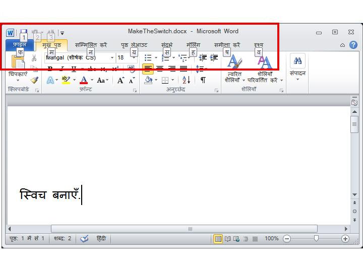 प्रदर्शित KeyTips के साथ Word 2010 में मुख पृष्ठ टैब