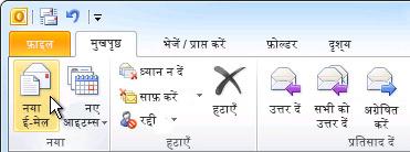 रिबन पर नया ई-मेल आदेश