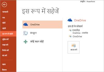 मेरे OneDrive में सहेजना