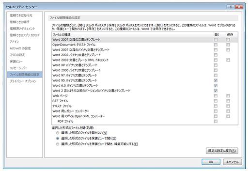 セキュリティ センターのファイル制限機能領域