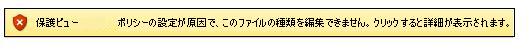 ファイル制限機能を原因とする保護ビュー。ユーザーはファイルを編集できない