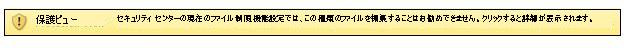 ファイル制限機能を原因とする保護ビュー。ユーザーはファイルを編集できる