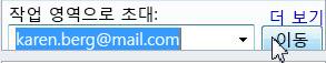 전자 메일 주소를 사용하여 작업 영역에 초대