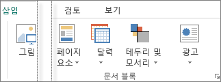 문서 블록 그룹