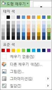 도형 채우기 색 옵션 메뉴