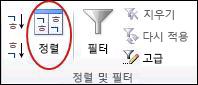 Excel의 데이터 탭의 정렬 및 필터 그룹에 있는 정렬 명령
