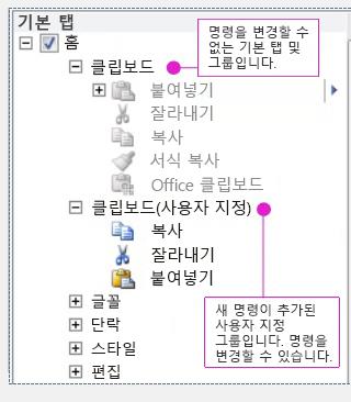 기본 탭의 새 그룹에 추가된 명령
