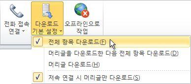 리본 메뉴의 다운로드 기본 설정 명령