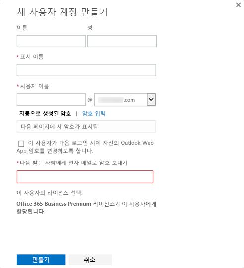 새 사용자 계정 만들기 페이지 이미지
