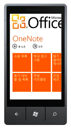 OneNote Mobile 2010 허브
