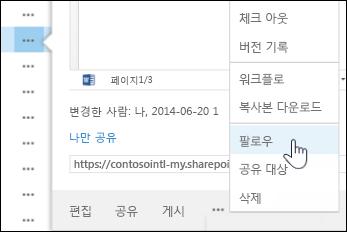 비즈니스용 OneDrive의 호버 카드 메뉴에서 팔로우 명령을 선택하여 문서 팔로우