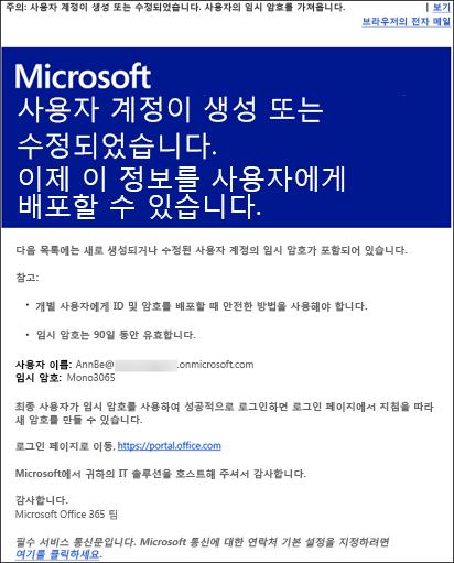 Office 365 계정 및 로그온 정보가 있는 예제 전자 메일