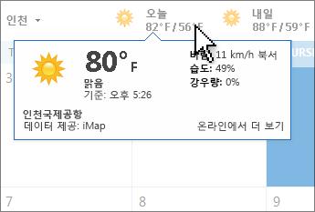 날씨 표시줄