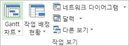 보기 탭의 작업 보기 그룹
