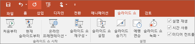 PowerPoint의 리본 메뉴에서 슬라이드 쇼 탭 표시