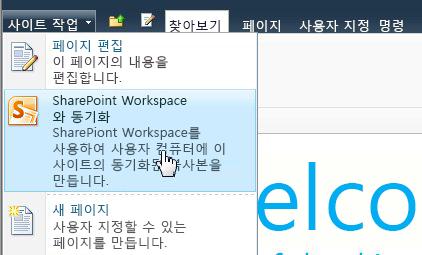 SharePoint 사이트를 컴퓨터와 동기화하려면 이 옵션 선택