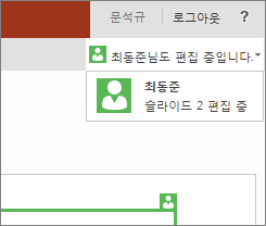 공동 작성 알림