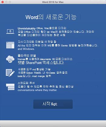 방금 설치한 Office 앱을 처음 시작할 때 새로운 기능 화면