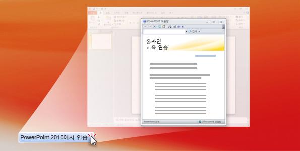 PowerPoint 2010에서 연습