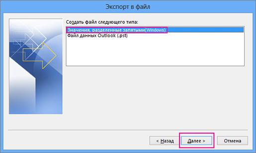 Как создать файл csv для импорта контактов android