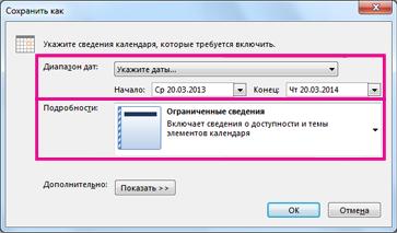 Картинки: Импорт писем, контактов и календаря Outlook из PST-файла
