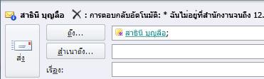 การแจ้งเตือนของ MailTip สำหรับผู้รับที่ไม่ได้อยู่ในสำนักงาน