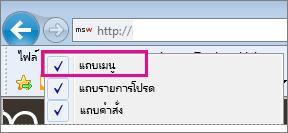 การแสดงแถบเมนูใน Internet Explorer