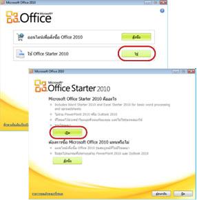การใช้ Office Starter ครั้งแรก