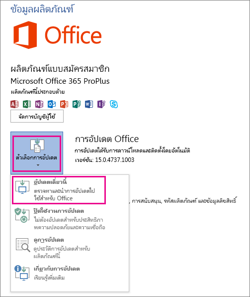 ตรวจสอบการอัปเดต Office ใน Word 2013 ด้วยตนเอง