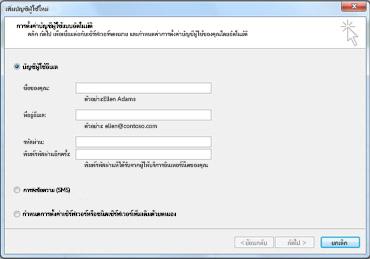 กล่องโต้ตอบ เพิ่มบัญชีผู้ใช้ใหม่ ที่มีบัญชีผู้ใช้อีเมลถูกเลือกไว้