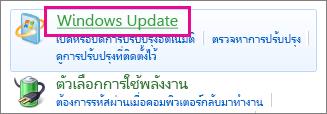 ลิงก์ Windows Update ใน แผงควบคุม