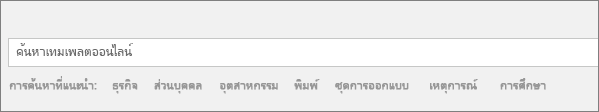 The search box for finding online Word templates is shown.