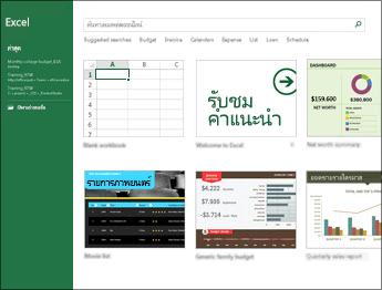 เทมเพลตบางรายการที่มีใช้ใน Excel