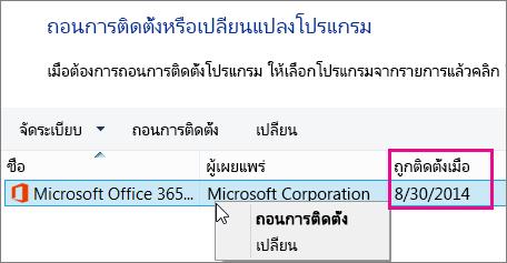 ใช้คอลัมน์ ติดตั้งเมื่อ เพื่อดูว่าต้องถอนการติดตั้ง Office เวอร์ชันใด