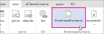 รูปของปุ่ม หัวกระดาษและท้ายกระดาษ ใน Word Online