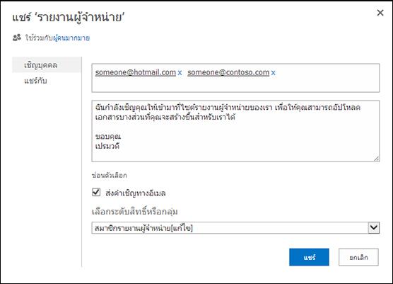 รูปของกล่องโต้ตอบ แชร์ สำหรับไซต์ที่มีข้อมูลชื่อผู้ใช้สำหรับผู้ใช้ภายนอก