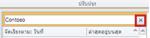 กล่องค้นหาของ Outlook ที่มีปุ่ม ปิด