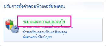 แผงควบคุมของ Windows 7