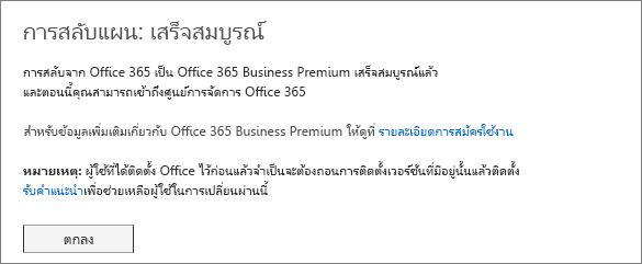 กล่องโต้ตอบการสลับแผนเสร็จสมบูรณ์ คุณจะเห็นข้อความนี้เมื่อคุณสลับแผนการสมัครใช้งาน Office 365 เสร็จสมบูรณ์