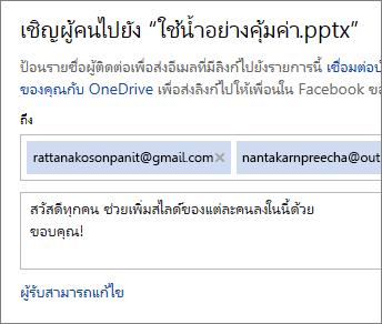 พิมพ์ที่อยู่อีเมลและข้อความเพื่อส่งลิงก์ทางอีเมล